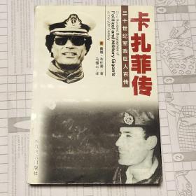 卡扎菲传(二十世纪军政巨人百传)