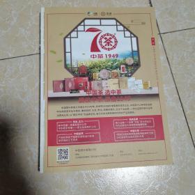 2019中国茶叶行业发展报告(无前封面)