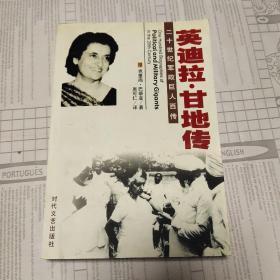 英迪拉甘地传(二十世纪军政巨人百传)