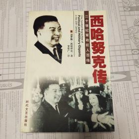 西哈努克传(二十世纪军政巨人百传)