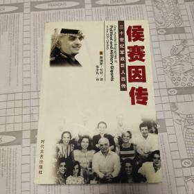 侯赛因传(二十世纪军政巨人百传)