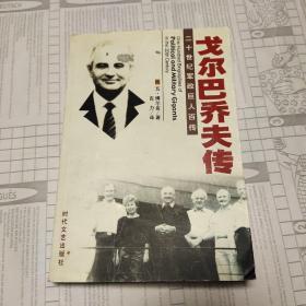 戈尔巴乔夫传(二十世纪军政巨人百传)