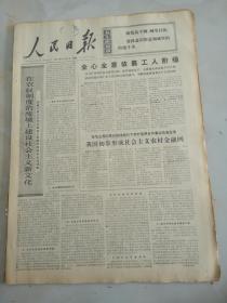 1974年11月22日人民日报  全心全意依靠工人阶级