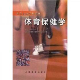 体育运动学校教材:体育保健学