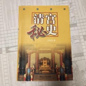 清宫秘史(插图本)