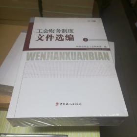 工会财务制度文件选编 : 2010年版