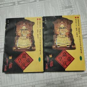 嘉庆皇帝(上下)