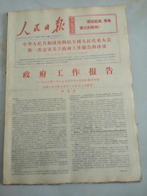 1975年1月21日人民日报   政府工作报告