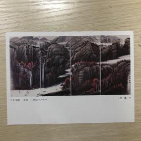 巴渝书画名家刁蓬《江山如铁》明信片(画作内容为长江三峡)