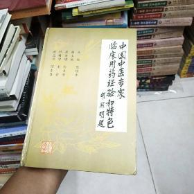 中国中医专家,临床用药经验和特色