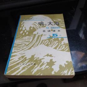 自读课本第5册: 哦,大海【自然旧  无写划】