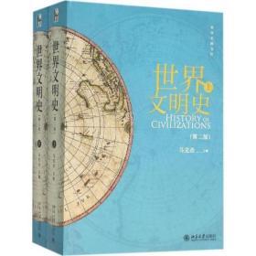 世界文明史 马克垚 主编 外国历史 社科 北京大学出版社