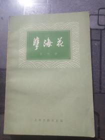 孽海花(增订本)