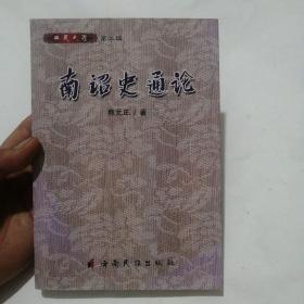 南诏史通论-典藏大理第二辑