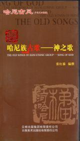 36开本:《哈尼族古歌——神之歌》【哈尼古风(中英文对照版),品好如图】