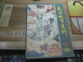 民间故事选刊【1984年】    创刊号