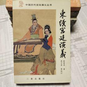 东汉宫廷演义