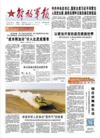 解放军报 2020年7月5日【原版生日报】