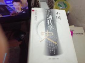 中国遗传学史 谈家桢签送本