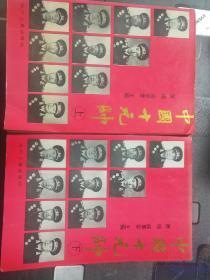 中国十元帅(上 下)