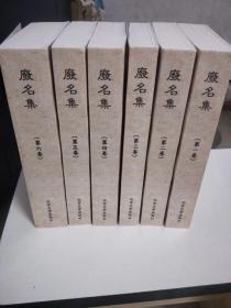 废名集(全六册)原版影印本