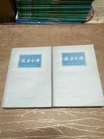 说岳全传 上下全二册(1980年新2版1印 横排简体)未翻阅自然旧