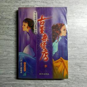 【2册合售】古董杂货店1+2 华夏奇谭玄幻系列小说