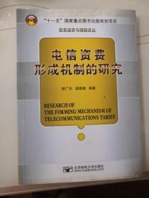 电信资费形成机制的研究