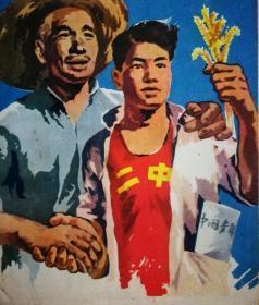 ●毛泽东时代美术:怀旧剪贴画《做祖国第一代有文化的农民(宣传画)》袁维青作【1958年15X13公分】!