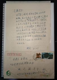 保真信札:罗继祖(著名文史学家、古文献学家、书画鉴赏家)信札一通一页、附原信封