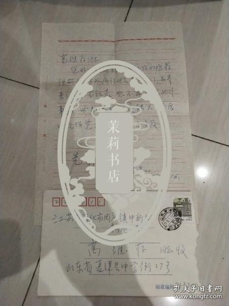 1994年山东夏津县中学杨贵山寄江苏兴化高维存信