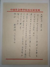 保真信札:谢国桢(著名历史学家、文献学家、版本目录学家、金石学家、藏书家)信札一通一页