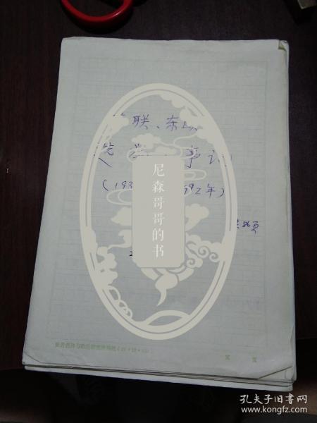 冯存诚 手稿 86页估计是90年代或2000年初的