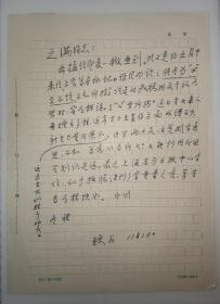 保真信札:罗继祖(著名文史学家、古文献学家,书画鉴赏家)信札一通一页