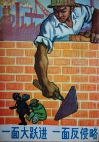 ●毛泽东时代美术:怀旧剪贴画《一面大跃进(宣传画)》顾祝君作【1958年18X13公分】!