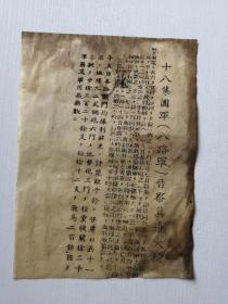《八路军大捷》苏区苏维埃战老资料老宣传单 红色博物馆收藏