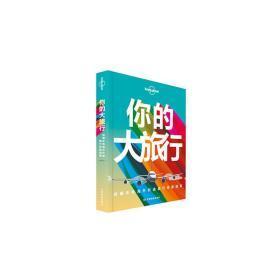 Lonely Planet 你的大旅行 间隔年和海外长途旅行终极指 澳大利亚Lonely Planet公司 9787503188466 中国地图出版社 正版图书