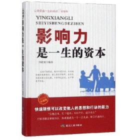 影响力是一生的资本(珍藏版)(精) 刘救如  著 9787502065249 煤炭工业出版社 正版图书