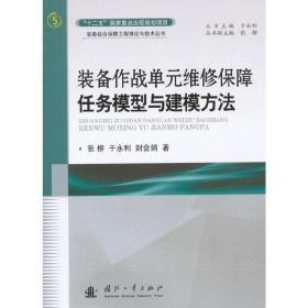 装备作战单元维修保障任务模型与建模方法 张柳,于水利,封会娟 著 9787118106206 国防工业出版社 正版图书