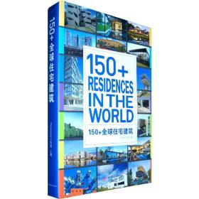 150+全球住宅建筑 ThinkArchit工作室 主编 9787560970530 华中科技大学出版社 正版图书