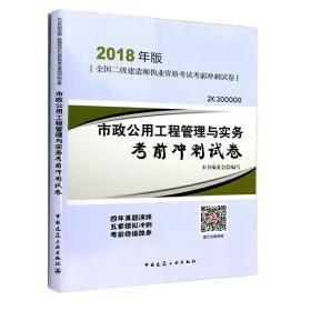18版二级建造师3本套(市政试卷) 本社 9787112213252 中国建筑工业出版社 正版图书