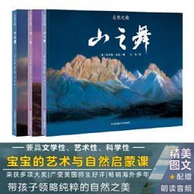 自然之歌(全3册套装) 托马斯洛克 9787558408021 江苏凤凰少年儿童出版社 正版图书