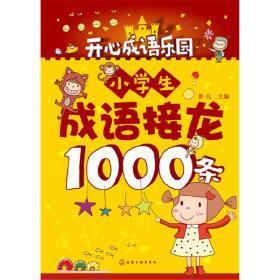 成语游戏 彭凡 主编 9787122270078 化学工业出版社 正版图书