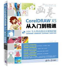 画卷-从入门到精通 亿瑞设计 9787302291060 清华大学出版社 正版图书