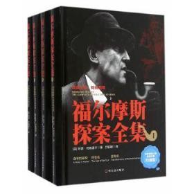 福尔摩斯探案全集 全四册 阿瑟·柯南道尔 编 9787548425762 哈尔滨出版社 正版图书