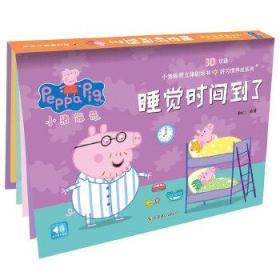 小猪佩奇立体剧场书·好习惯养成系列·睡觉时间到了 BSG 9787551415965 浙江摄影出版社 正版图书