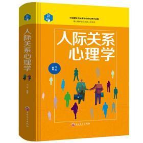 人际关系心理学 鸿雁 9787547245347 吉林文史出版社 正版图书