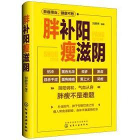 胖除痰湿*祛火 刘静贤 9787122220806 化学工业出版社 正版图书