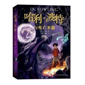 哈利波特 (英)J.K.罗琳 9787020144587 人民文学出版社 正版图书