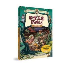 地下城数学王国历险记 纸上魔方 9787553440156 吉林出版集团有限责任公司 正版图书